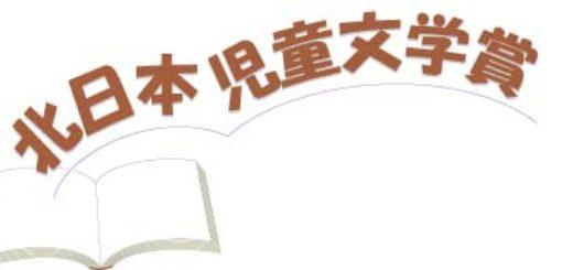 賞 北日本 児童 文学