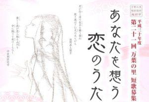 中臣宅守 - JapaneseClass.jp
